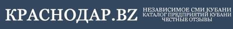 Сайт Краснодара - независимое СМИ Кубани: Краснодар.BZ