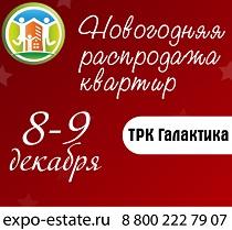 Ярмарка Квартир в Краснодаре