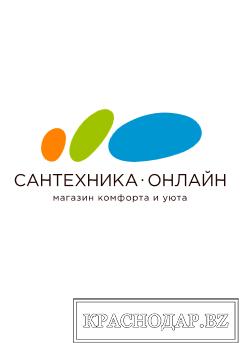 Сантехника-онлайн.Ру – интернет-магазин сантехники — Краснодар 4a639232064