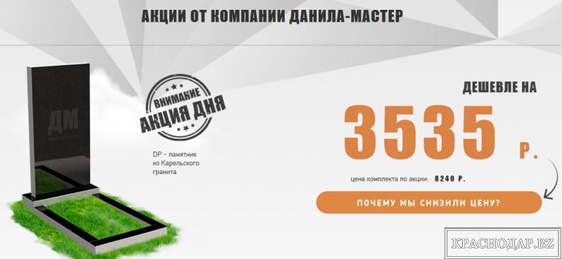 Данила мастер краснодар памятники мемориал памятники миасс